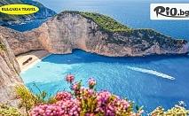 Екскурзия до йонийската перла - остров Закинтос и Патра! 4 нощувки със закуски и вечери в хотел 3* + автобусен транспорт, от Bulgaria Travel
