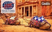 Екскурзия до Йордания през Февруари или Март! 4 нощувки със закуски, плюс самолетен билет