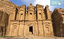 Екскурзия до Йордания през март! 4 нощувки със закуски и вечери в хотел 3*/4*, самолетен билет и трансфери, посещение на Петра и джип сафари в пустинята Вади Рум