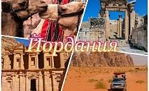 Екскурзия в Йордания през ноември и декември! Самолетен билет от София + 7 нощувки на човек със закуски в хотел 4*