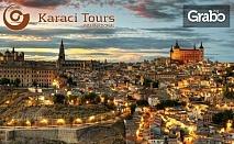 Екскурзия до Испания, Франция и Италия! 9 нощувки със закуски и 2 вечери, плюс самолетен и автобусен транспорт