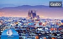 Екскурзия до Испания, Франция, Монако и Италия! 6 нощувки със закуски и вечери, плюс самолетен и автобусен транспорт