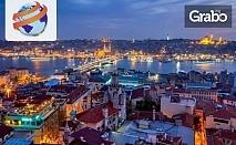 Екскурзия до Истанбул! 2 нощувки със закуски, плюс транспорт
