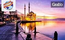 Екскурзия до Истанбул! 2 нощувки със закуски, плюс транспорт, посещение на Чорлу и Одрин и разходка с кораб по Босфора