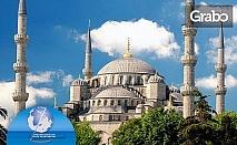 Екскурзия до Истанбул през Май! 2 нощувки със закуски, плюс транспорт и посещение на Одрин
