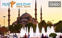 Екскурзия до Истанбул през Март! Нощувка със закуска, плюс транспорт и посещение на Къркларели