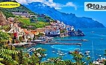 Екскурзия до Италия - Алберобело, Матера, Неапол, Везувий, Помпей, Амалфи, Соренто, Позитано, Бриндизи! 3 нощувки със закуски + транспорт, от Bulgaria Travel