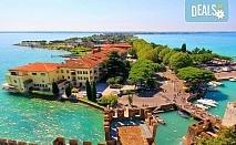 Екскурзия до Италия и езерата на Алпите през август с Дари Травел! 3 нощувки със закуски, комбиниран транспорт, трансфери и екскурзовод