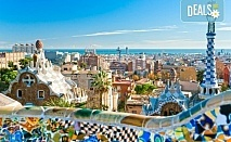 Екскурзия до Италия, Франция и Испания с Караджъ Турс! 9 нощувки с 9 закуски и 2 вечери в хотели 3*, със самолет и автобус и богата програма!