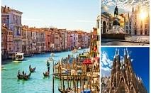 Екскурзия до Италия, Френската ривиера и Испания! Транспорт, 7 нощувки на човек със закуски  от ТА БОЛГЕРИАН ХОЛИДЕЙС КИТЕН