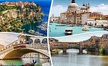 Екскурзия до Италия, лигурска ривиера, френска ривиера и Испания! Транспорт + 7 нощувки със закуски от Холидей БГ Тур
