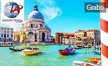 Екскурзия до Италия и Словения през Август! 3 нощувки със закуски, плюс транспорт