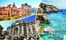 Екскурзия до Италия! Транспорт + 4 нощувки със закуски и богата туристическа програма в Помпей, Рим, Неапол, Тиволи