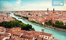 Екскурзия до Италия - Верона и Милано, с полет от Варна! Самолетен билет, 3 нощувки със закуски, водач, обиколки в Милано и Верона, по желание посещение на Венеция