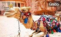 Екскурзия до Израел и Йордания! 5 нощувки със закуски и вечери, плюс самолетен транспорт от София