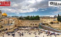 Екскурзия да Израел и Йордания! 7 нощувки със закуски + самолетни билети, летищни и входни такси, багаж, трансфер и екскурзовод, от Премио Травел