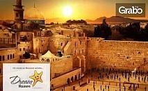 Екскурзия до Израел! 3 нощувки със закуски и вечери, плюс самолетен транспорт от Варна