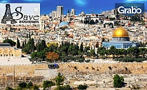 Екскурзия до Израел през Ноември! 4 нощувки със закуски и вечери, плюс самолетен транспорт