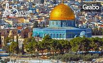 Екскурзия до Израел през Октомври! 3 нощувки със закуски и вечери, плюс самолетен транспорт