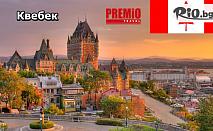 Екскурзия до Канада! 12 нощувки със закуски + самолетен транспорт, летищни такси и екскурзовод, от Премио Травел