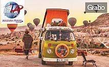 Екскурзия до Кападокия, Анкара и Бурса през Март! 4 нощувки със закуски и 3 вечери, плюс транспорт