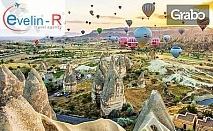 Екскурзия до Кападокия, Анкара, Коня и Ескишехир през Май! 4 нощувки със закуски и вечери, плюс транспорт