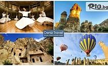 Екскурзия до Кападокия! 4 нощувки със закуски, посещения на езерото Тузгьол, Пашабаа и Долината на гълъбите + автобусен транспорт и екскурзовод, от Дениз Травел