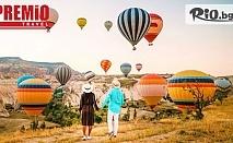 Екскурзия до Кападокия през 2021 година! 7 нощувки със закуски + самолетен транспорт и екскурзовод, от Премио Травел