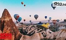 Екскурзия до Кападокия през Октомври и Ноември! 7 нощувки със закуски, вечери и включени входни такси + двупосочен самолетен билет, багаж, трансфери и екскурзовод, от Премио Травел