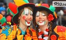 Екскурзия за карнавала в Ксанти на 17 Февруари. Нощувка със закуска в хотел 3* + автобусен транспорт от София, от Arkain Tour