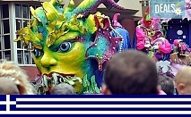 Екскурзия зо Карнавала в Ксанти, Гърция, с Дениз Травел! Транспорт и посещение на Кавала