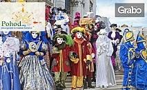 Екскурзия за Карнавала в Ксанти през Февруари! 1 нощувка със закуска в Банско и транспорт, плюс посещение на Кавала