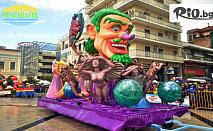 Екскурзия за Карнавала в Патра! 3 нощувки със закуски и вечери + транспорт и пълна туристическа програма с гид, от Вени Травел