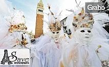 Екскурзия за Карнавала във Венеция! 2 нощувки със закуски, плюс транспорт и посещение на пещерата Постойна