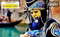 Екскурзия за Карнавала във Венеция през Февруари! 3 нощувки със закуски и транспорт