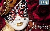 Екскурзия до Карнавала във Венеция през февруари! 3 нощувки със закуски, транспорт, посещение на Загреб и Любляна!