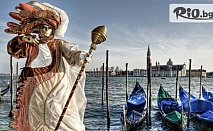 Екскурзия за Карнавала във Венеция през Февруари! 3 нощувки със закуски + транспорт и водач, от ABV Travels