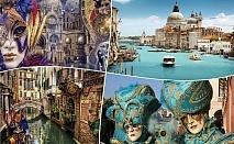 Екскурзия Карнавалът във Венеция, Италия! Транспорт, три нощувки със закуска на човек от ТА България травъл