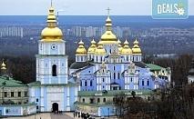 Екскурзия до Кишинев, Киев и Одеса с Караджъ Турс през октомври! 4 нощувки със закуски и 2 вечери в хотели 2/3*, транспорт, водач и програма