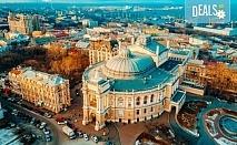 Екскурзия до Кишинев, Киев и Одеса с Луксъри Травел! 4 нощувки с 4 закуски и 2 вечери, транспорт и водач