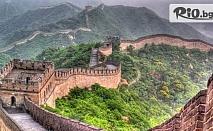 Екскурзия до Китай
