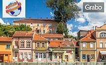 Екскурзия до Княжевац - Сръбската Венеция! 1 нощувка със закуска и вечеря с жива музика, плюс транспорт