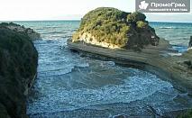 Екскурзия до Корфу (6 дни/4 нощувки на база All Inlusive), осигурена от Лъки Холидей за 335 лв.