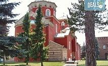 Екскурзия до Кралево, манастирите