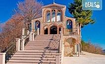 Екскурзия на Кръстовден, до Кръстова гора и Бачковски манастир с водач и транспорт от агенция Поход!