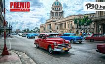 Екскурзия до Куба! 10 нощувки със 7 закуски + самолетни билети, летищни и входни такси, багаж, трансфер и екскурзовод, от Премио Травел