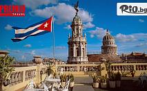 Екскурзия до Куба! 10 нощувки със закуски + самолетни билети, летищни и входни такси, багаж, трансфер и екскурзовод, от Премио Травел