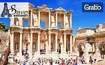 Екскурзия до Кушадасъ, Ефес, Къщата на Дева Мария, Памуккале и Измир! 3 нощувки със закуски и вечери, плюс транспорт