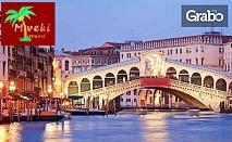 Екскурзия до Лидо ди Йезоло, Милано, Стреза и езерото Лаго Маджоре! 3 нощувки със закуски, плюс транспорт
