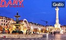 Екскурзия до Лисабон - град на история, романтика и контрасти! 5 нощувки със закуски, самолетен билет и посещение на Мадрид